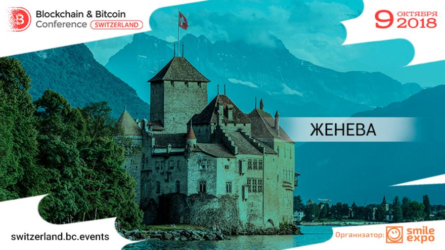 Вторая Blockchain & Bitcoin Conference Switzerland
